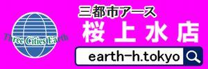 桜上水の賃貸情報サイト 三都市アース桜上水店